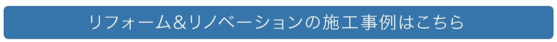 """""""施工事例バナー"""""""